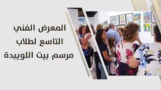 المعرض الفني التاسع لطلاب مرسم بيت اللويبدة