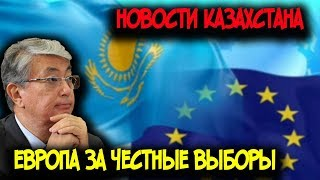 Европа ОТВЕРНУЛАСЬ от Токаева