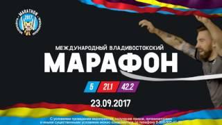 II Владивостокский марафон Мосты 23 сентября 2017