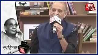 Sahitiya Aaj Tak: Hari Om Pawar Special Discussion On Government