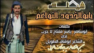 يابوالخدود النواعم جديد الشاعر ابوقناف الطويل كلمات الشاعر ابوساهر لجرب