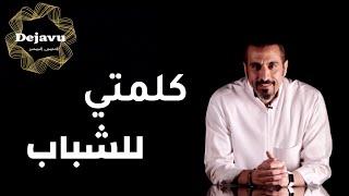 كلمة احمد الشقيري للشباب