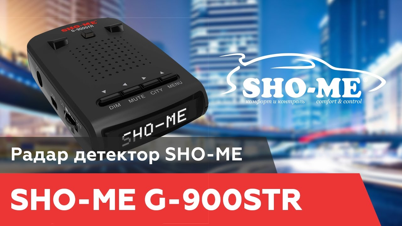 Sho-Me G900STR радар-детектор Sho-me (антирадар) - YouTube