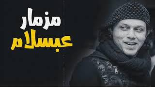 جديد مزمار العالمي محمد عبد السلام الجديد 2018 هيخرب مصر    رقص