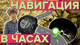 Как пользоваться навигацией в часах Garmin? Тесты, демонстрация, инструкция.