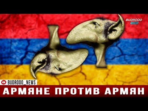 Армяне против армян