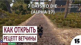 КАК ОТКРЫТЬ РЕЦЕПТ КОНСЕРВИРОВАННОЙ ВЕТЧИНЫ #15 - 7 DAYS TO DIE (ALPHA 17) ПРОХОЖДЕНИЕ