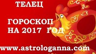 ТЕЛЕЦ. ГОРОСКОП НА 2017 ГОД ПЕТУХА ОТ АННЫ ФАЛИЛЕЕВОЙ
