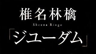 椎名林檎/ジユーダム NHK総合「ガッテン!」テーマ曲 ▽椎名林檎「ジユ...