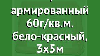 Укрывной материал армированный 60г/кв.м. бело-красный, 3х5м (Агротекс) обзор