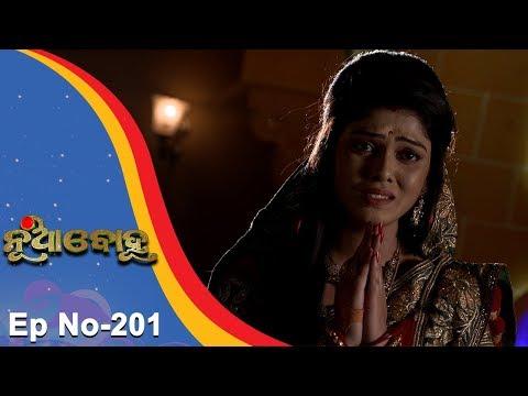 Nua Bohu | Full Ep 201 | 7th Mar 2018 | Odia Serial - TarangTV