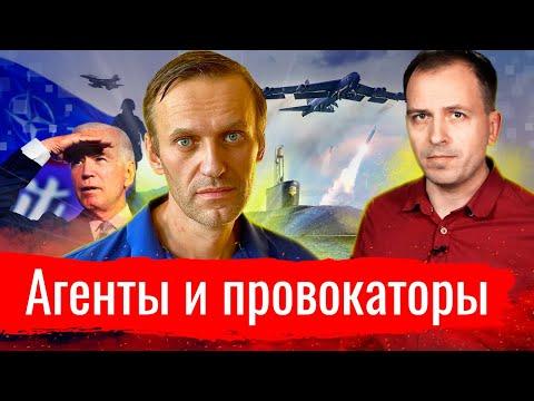 Агенты и провокаторы // АгитПроп 20.12.2020