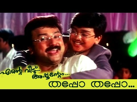 Malayalam Movie Song | Ente Veedu Apoontem | Thappo Thappo...