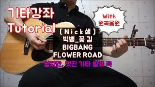 빅뱅(BIGBANG)_꽃길 기타 강좌(Flower Road Guitar Tutorial) With 원곡음원 …