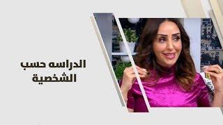 روان ابو عزام - الدراسه حسب الشخصية