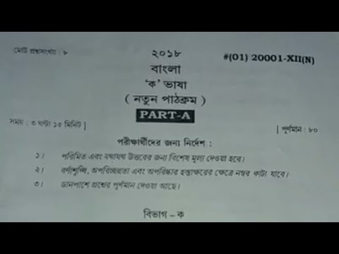 H S Bengali Question Paper 2018| west bengal higher secondary education