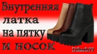 Ремонт обуви.  Внутренняя латка на пятку и носок .(Внутренние латки. В видео показано как надо и как не надо делать внутренние латки., 2016-03-19T23:06:12.000Z)