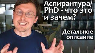 аспирантура/PhD - что это такое? Что дает Аспирантура/PhD? Детальное описание