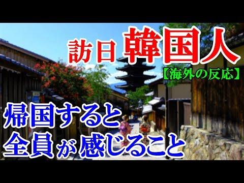 【海外の反応】驚愕!!韓国人が日本から帰国すると全員が必ず感じることとは?「日本に一度でも 行ったことのあるやつは絶対に否定できないだろう」 【ぶらぼーにっぽん】