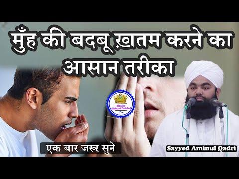 Muh (Mouth) Ki Badboo Ko Kaise Khatam Kare   Sayyed Aminul Qadri
