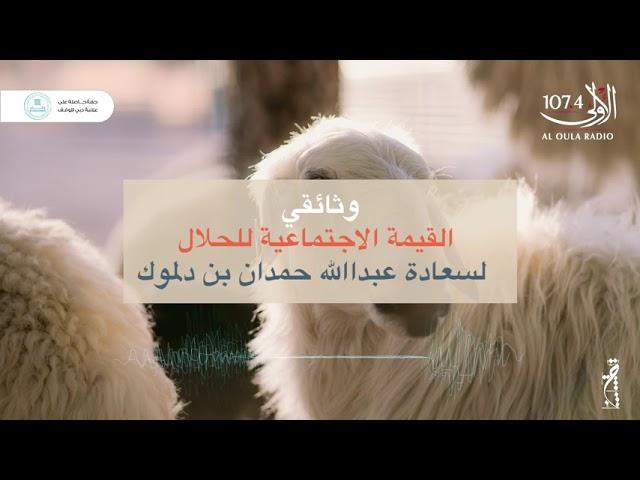 وثائقي القيمة الاجتماعية للحلال لسعادة عبدالله حمدان بن دلموك