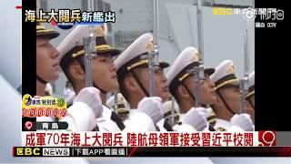 成軍70年海上大閱兵 陸航母領軍接受習近平校閱