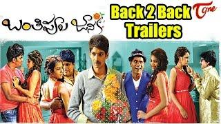 Banthi Poola Janaki Movie Latest Trailers   Back 2 Back   Deeksha Panth   Dhanraj   Shakalaka Shanka