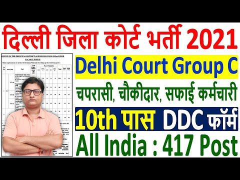 Delhi District Court Group C Recruitment 2021 ¦¦ DDC Delhi District Court Group C Online Form 2021