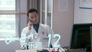 歡樂頌2 | Ode to Joy II 12【TV版】(劉濤、楊紫、蔣欣、王子文、喬欣等主演)