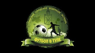 VIII Чемпионат Тулы по мини футболу Вторая лига Дивизион АЛЁХИНА 16 тур