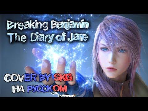 Breaking Benjamin - The Diary Of Jane (COVER BY SKG НА РУССКОМ)