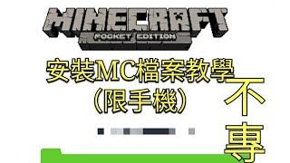Minecraft手機版 兩個安裝檔案的不專業教學(zip檔)