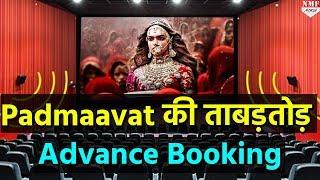 Padmaavat की Advance Booking ने किया कमाल, पहले दिन करेगी Record तोड़ कमाई