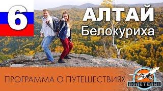 видео Санатории Белокурихи