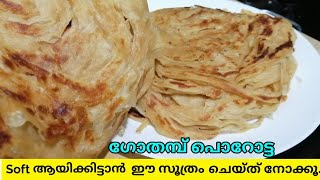 ഗോതമ്പ് പൊറോട്ട സോഫ്റ്റായി കിട്ടാൻ ഇത് പോലെ ചെയ്ത് നോക്കൂ..👌|Kerala Porotta | Wheat Porotta |rcp-406