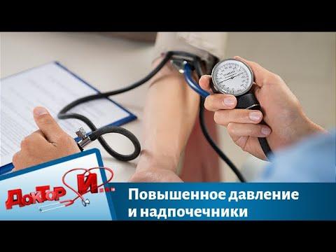 Повышенное давление и надпочечники | Доктор И