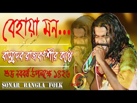বেহায়া মন ! বাসুদেব রাজবংশী ! Behaya Mon ! Basudev Rajbanshi New Baul Gaan ! Sonar Bangla Folk !