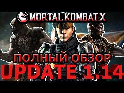 UPDATE 1.14(ОБНОВЛЕНИЕ 1.14)|