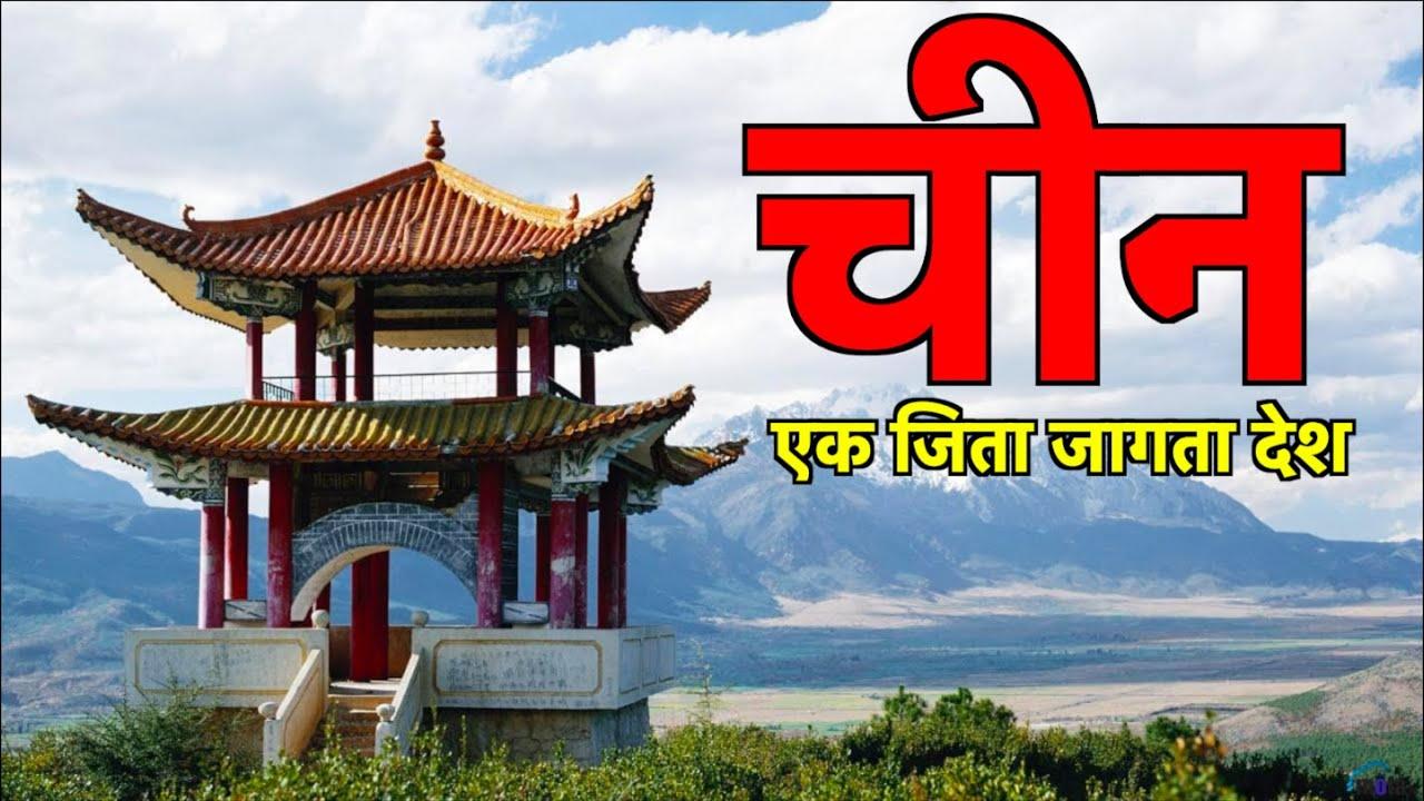 China Tourism एक जिता जागता देश - चीन    Bhramann