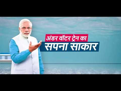 अब सिर्फ ज़मीन पर ही नहीं पानी के नीचे भी दौड़ेगी भारतीय रेल