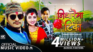खुमन अधिकारी को मार्मिक दशैं तिहार गीत new Dashain Song 2074 by Khuman Adhikari & Kopila Chhinal