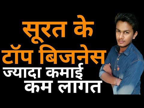 सूरत के टॉप बिज़नेस | Business Ideas From Surat | Business Plan | New Business Ideas