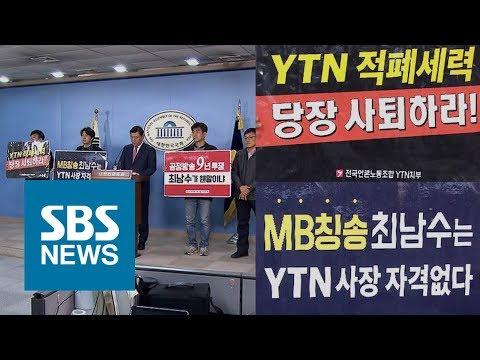 """""""YTN 최남수 사장, 이명박 박근혜 칭송하고 노무현 죽음 조롱"""" / SBS"""
