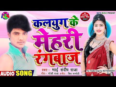 Kalyug Ke Mehari Rangbaaz~ कलयुग के मेहरी रंगबाज ~ Bhai Sandeep Raja~ Bhojpuri Hits Song-2018