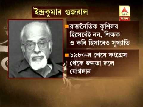 Ex Prime Minister of India I.K Gujral expired