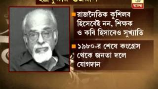 Ex Prime Minister of India I.K Gujral expired