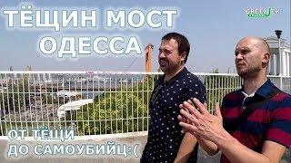 Смотреть Антон Лирник: Байки про Тёщин мост в Одессе с Александром Новицким. онлайн