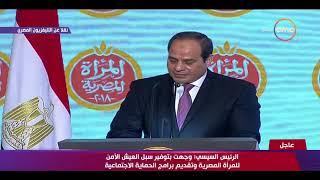 تغطية خاصة - وجهت بتوفير سبل العيش الآمن للمرأة المصرية وتقديم برامج الحماية الاجتماعية