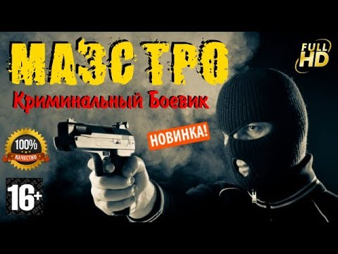 Специальный Русский Боевик Маэстро Криминальное Кино 2017 HD