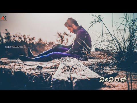 || ನೀನಿರದೆ 😢 || 💔 Kannada Sad Love Whatsapp status video 💔 | Googly Film Song | Akshaykumar H A